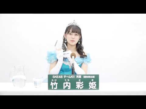 AKB48 49thシングル 選抜総選挙 アピールコメント SKE48 チームKII所属 竹内彩姫 (Saki Takeuchi) 【特設サイト】 http://www.akb48.co.jp/sousenkyo49th/ -----------------.
