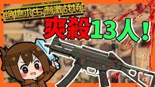 【巧克力】『絕地求生:刺激戰場』- 戰爭模式新改版!爽殺13人! || PUBG手機版