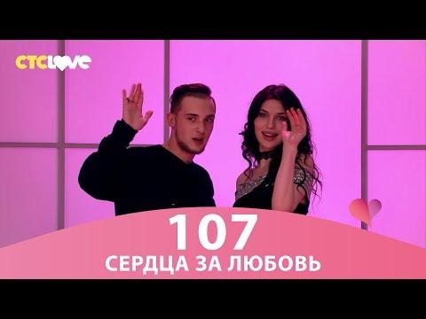 Сердца за любовь 107 - Видео с ютуба