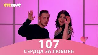 Сердца за любовь 107
