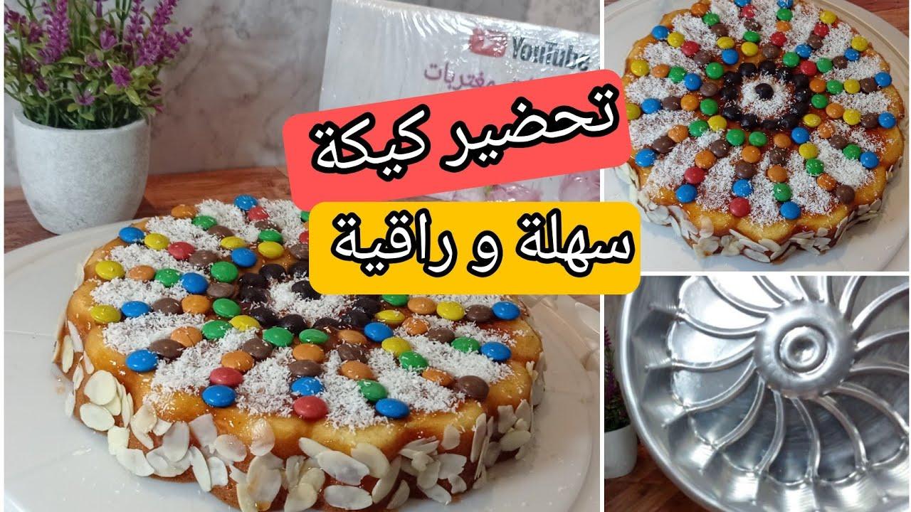 تحضير كيكة سهلة وراقية Recette de  cake très facile🔸 قناة يوميات مغتربات مع سارة و ياسمين 🔸