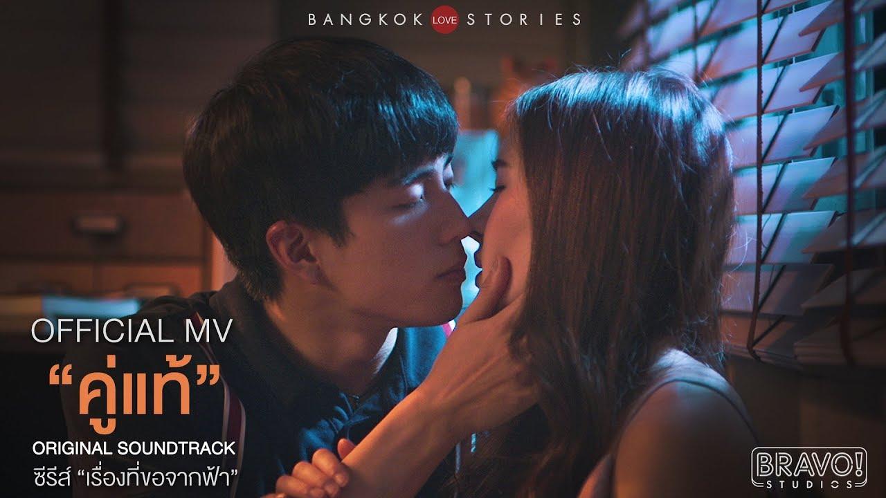 "Download Official MV : คู่แท้ Original Soundtrack l ""Bangkok รัก Stories"" ตอน ""เรื่องที่ขอจากฟ้า"""