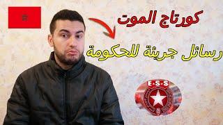 ردة فعل مغربي من اغنية brigade rouge كورتاج الموت (النجم الساحلي) ESS