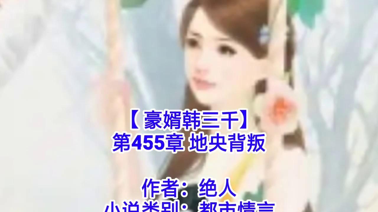 【豪婿韓三千】第455章 第456章 - YouTube