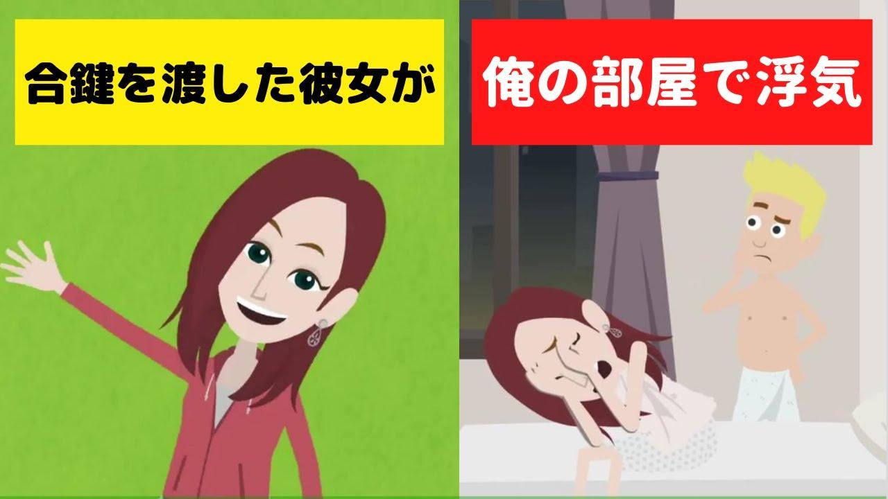 【LINE】彼氏の部屋で浮気していたバカ女「幽霊でも見てたんじゃないの?w」→お望み通り幽霊召喚してみたw