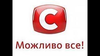 СТБ прямой эфир/прямая трансляция