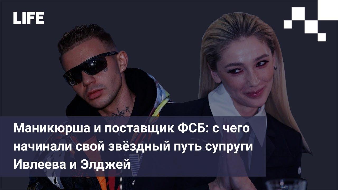 Маникюрша и поставщик ФСБ: с чего начинали свой звёздный путь супруги Ивлеева и Элджей