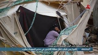 كاميرا يمن شباب تنقل معاناة النازحين في مخيم السويداء بمأرب