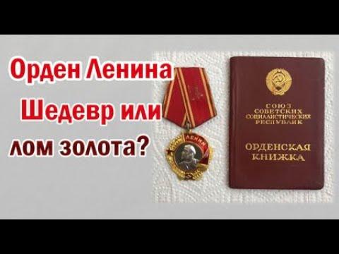 Орден Ленина. Шедевр или лом золота?