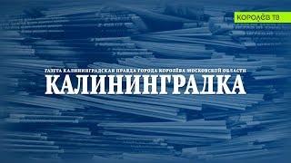 """Анонс свежего номера газеты """"Калининградская правда"""" от 20.09.18"""