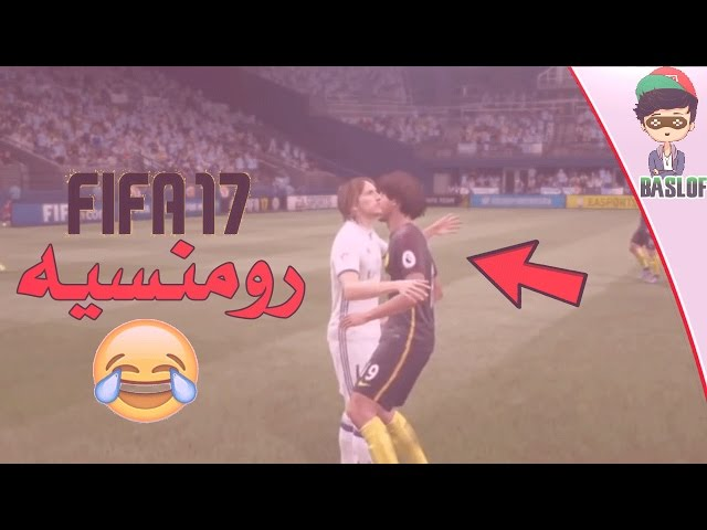 ???? ?????? ???? 17 ????? - FAIL FIFA 17 !