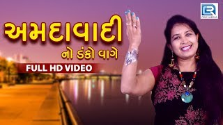 AMDAVADI No Danko Vage - New Gujarati Song 2017 | Neeta Patel Kacha | FULL HD VIDEO | RDC Gujarati