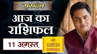 11 AUGUST 2018, AAJ KA RASHIFAL । Today horoscope | Daily (Dainik) Rashifal in Hindi Suresh Shrimali