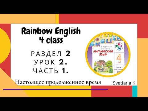 """«Радужный английский» 4 класс Раздел 2. Урок 2. Часть первая. """"Простое настоящее время"""""""