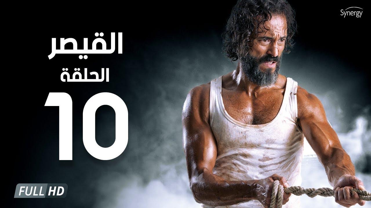 مسلسل القيصر - الحلقة العاشرة - بطولة يوسف الشريف