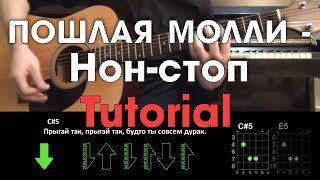 ПОШЛАЯ МОЛЛИ - Нон - стоп \ Туториал на гитаре \ Guitar tutorial