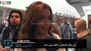 مصر العربية | إيمي سالم: المشخصاتي 2 فيلم سياسي ساخر