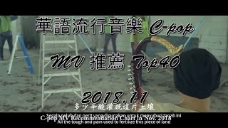2018.11 [TOP 40] Youtube 新進華語單曲 MV 推薦 C-pop MV Recommendation Chart