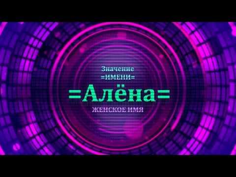 Значение имени Алёна - Тайна имени