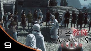 【1440P60】刺客教條 21:9電影比例中文劇情繁體字幕 - 第九集 - Assassin's Creed - Episode 9