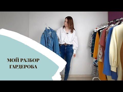 Мой разбор гардероба | Мой осенний гардероб (пока неполный): рассказываю про выкройки
