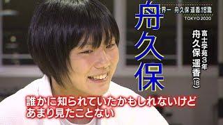 【寝技スペシャリスト】NEWAZA!! HARUKA FUNAKUBO【舟久保遥香】