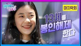 [초능력드라마]마지막 27화+시즌3 쿠키영상 | 초등학교 13년이 봉인해제될 때