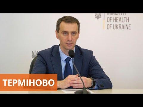 Коронавирус в Украине   Брифинг о мерах по противодействию распространения инфекции
