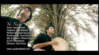 Beautiful Naat by Saad and Hadi - Ya Nabi ᴴᴰ