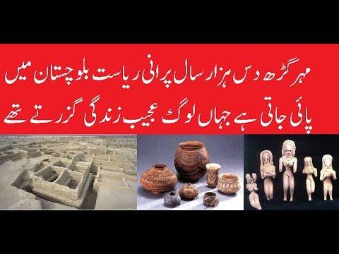 1000 Years Old Mehrgarh Civilization Found in Balochistan