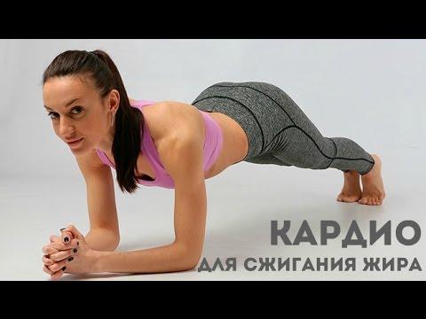 Интервальный тренинг для сжигания жира #2 II Я худею с Екатериной Кононовой