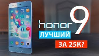 Обзор Honor 9: лучший смартфон за 25 000 рублей? Стоит ли менять Honor 8 на Huawei Honor 9?