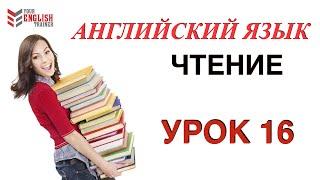 Английский язык с нуля. Бесплатно учимся читать. Урок 16. Бонус