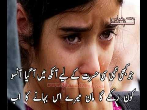 Maa Mother Sad Poetry Urdu Poetry Of Mother Miss You Mother Maa