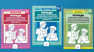 Нищева Н. В. Тетрадь взаимосвязи учителя-логопеда