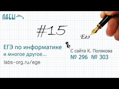 Разбор 18 задания ЕГЭ по информатике (Поляков 296, 303), наименьшее и наиб. A, графический способ