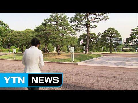 청와대, 당혹감 속 후속 절차 준비 / YTN (Yes! Top News)