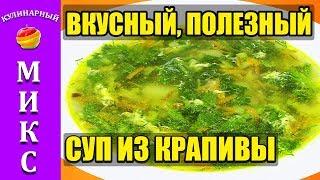 Суп из крапивы с яйцом. Полезный и вкусный рецепт супа! 🌿🍲