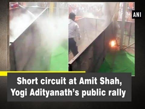 Short circuit at Amit Shah, Yogi Adityanath's public rally - Uttar Pradesh News