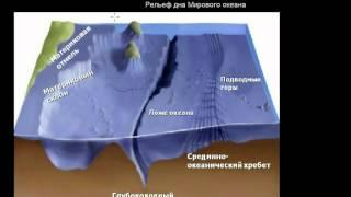 видео Рельеф дна Атлантического океана. Основные черты рельефа ложа Атлантического океана