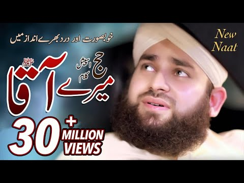 Full HD* New Hajj 2017 Naat Meray AAQAﷺ  Hafiz Ahmed Raza Qadri  Released  ARQ Records