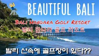 발리 인도네시아 Bali Indonesia Handar…