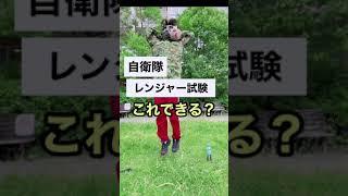 【自衛隊】レンジャー素養試験【かがみ跳躍】#Shorts これできる人いるの?!😭