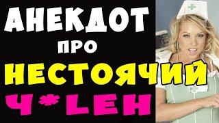 АНЕКДОТ про Нестоячий ЧиЛен и Врача Самые Смешные Свежие Анекдоты