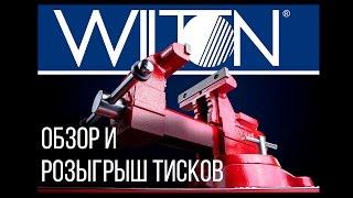 """Сравнительный обзор 3х слесарных тисков WILTON модели """"практик"""" / """"механик"""" / """"мастеская"""""""