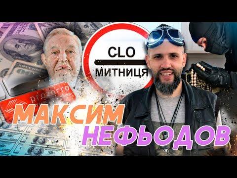 «Кришування» корупційних схем на «ProZorro»? Що відомо про нового митника Максима Нефьодова
