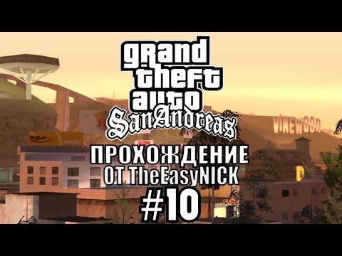 GTA: San Andreas. Полное прохождение. #10