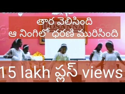 తార వెలిసింది ఆ నింగిలో ధరణి మురిసింది | Tara Velisindi Aa Ningilo Sunday school action song
