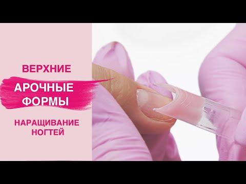 Арочное НАРАЩИВАНИЕ ногтей полигелем на верхние формы | Смогут ВСЕ