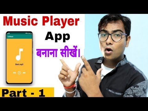 how-to-make-a-music-player-app?-full-tutorial-in-hindi.free-android-development-course-in-hindi.